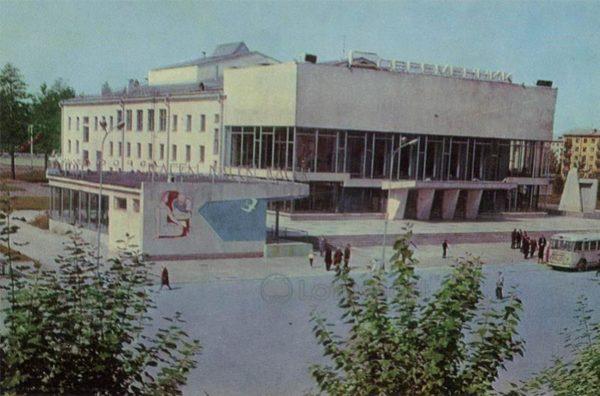 """Дом культуры """"Современник"""", 1974 год"""