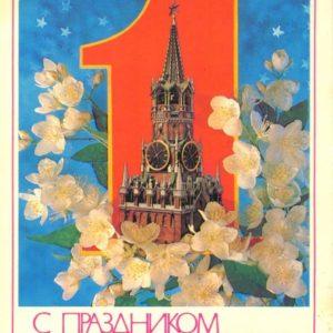 Happy May 1, 1982