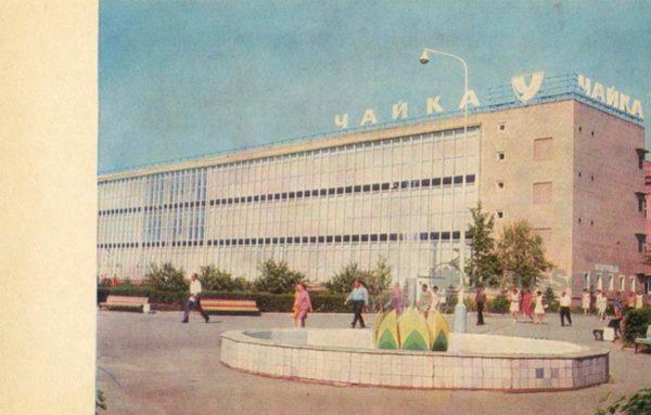 Часовой завод. Углич, 1974 год