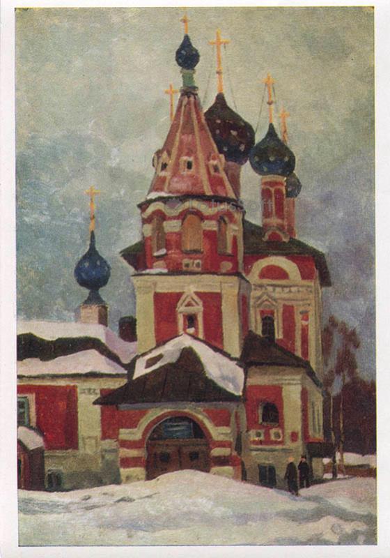"""Церковь Дмитрия """"на крови"""". Углич. М.Н. Соколов, 1968 год"""