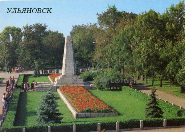 Обелиск на братской могиле бойцов Красной Армии павших в битве за Симбирск. Ульяновск, 1987 год