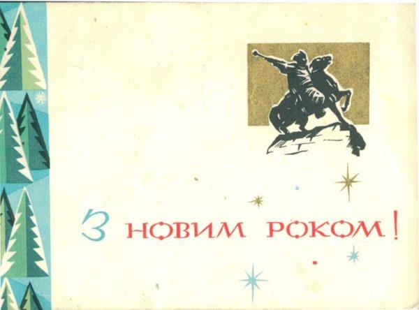 Happy New Year 1972