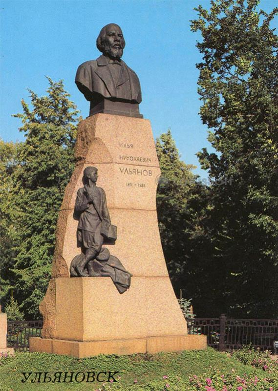 Памятник И. Н. Ульянову. Ульяновск, 1987 год