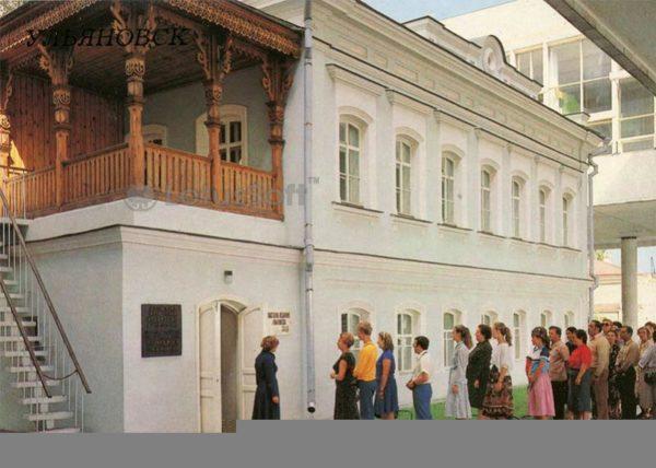 Дом в котором жила семья Ульяновых в 1870-1871 гг. Ульяновск, 1987 год