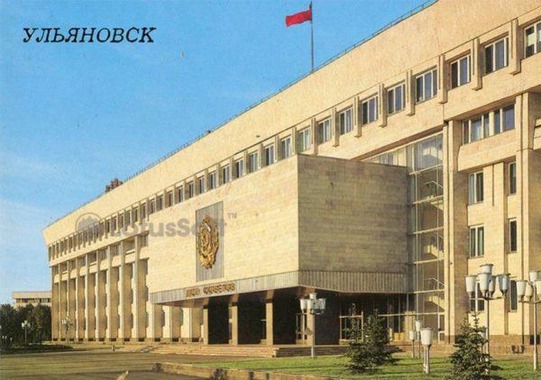 Дом Советов. Ульяновск, 1987 год