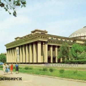 State Academic Opera and Ballet Theater. Novosibirsk, 1983