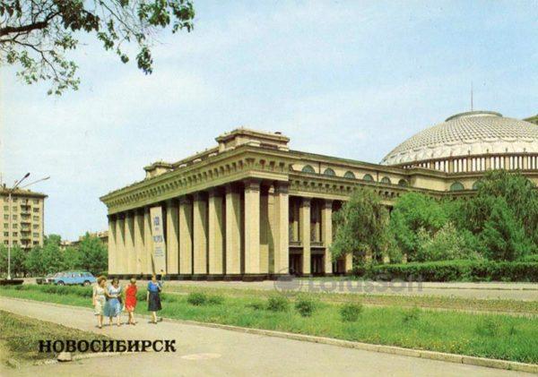 Государственный академический театр оперы и балета. Новосибирск, 1983 год
