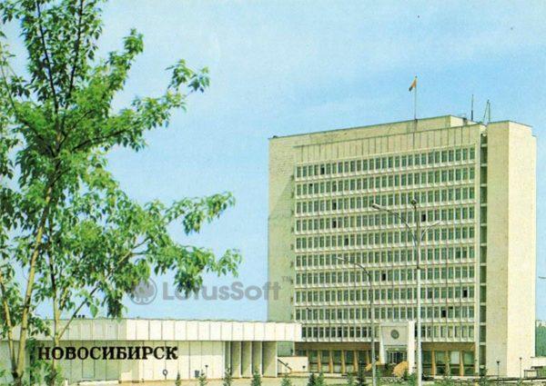 Здание областного комитета ЦК КПСС. Новосибирск, 1983 год