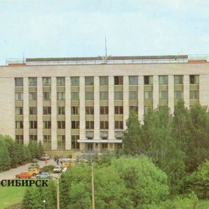 Akademgorodok. Institute of Nuclear Physics. Novosibirsk, 1983