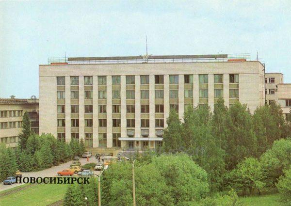 Академгородок. Институт ядерной физики. Новосибирск, 1983 год