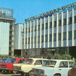 Shopping center. Irkutsk, 1980
