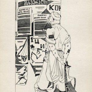 Абела куртанщик, 1976 год