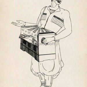 Кинто шарманщик, 1976 год