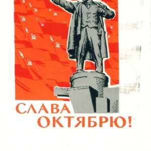 Glory of October, 1967
