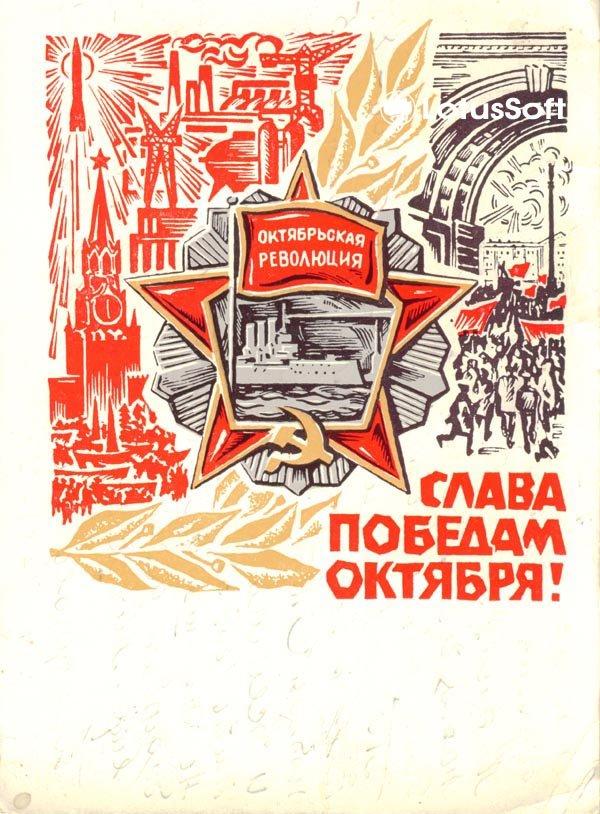 Слава победам Октября, 1971 год