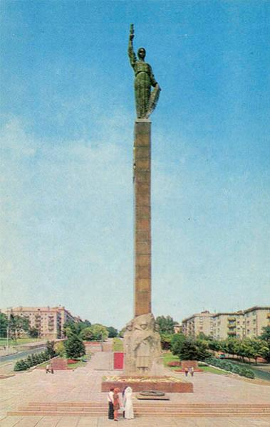 Монумент Вечной славы. Днепропетровск, 1976 год