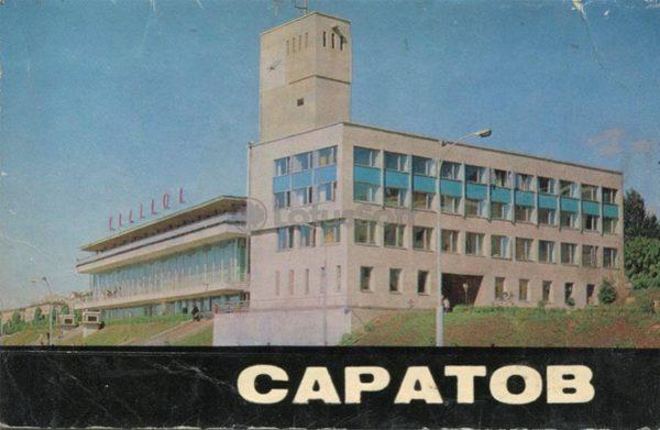 Саратов, 1972 год