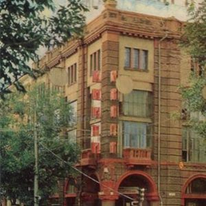 Book House. Saratov, 1972