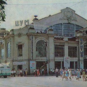 Central Mall. Saratov, 1972