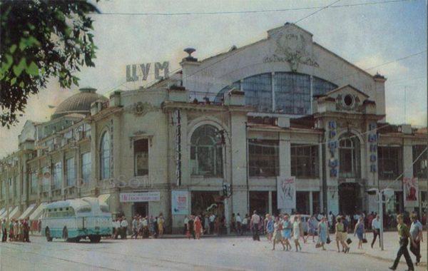 Центральный универмаг. Саратов, 1972 год