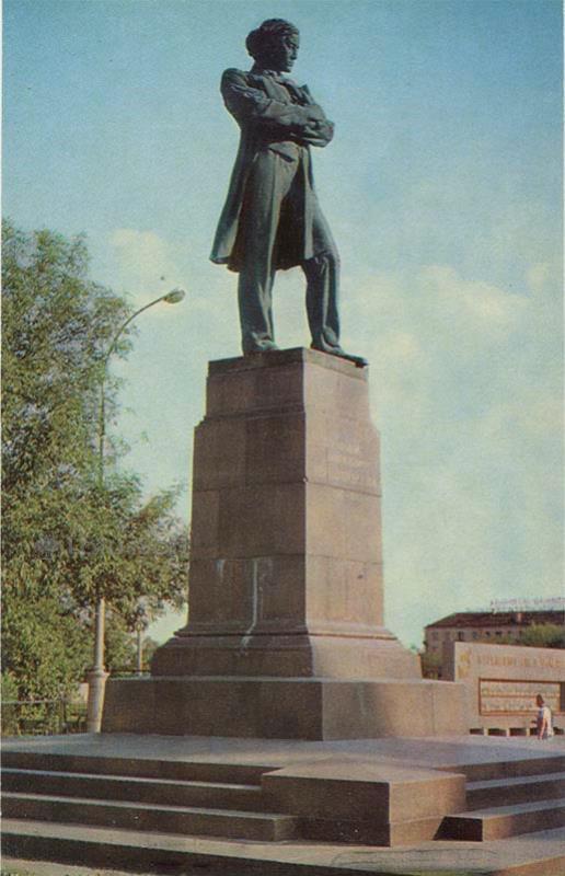Памятник Н.Г. Чернышевскому. Саратов, 1972 год