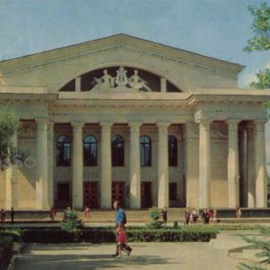 Opera and Ballet Theater. NG Chernyshevsky. Saratov, 1982