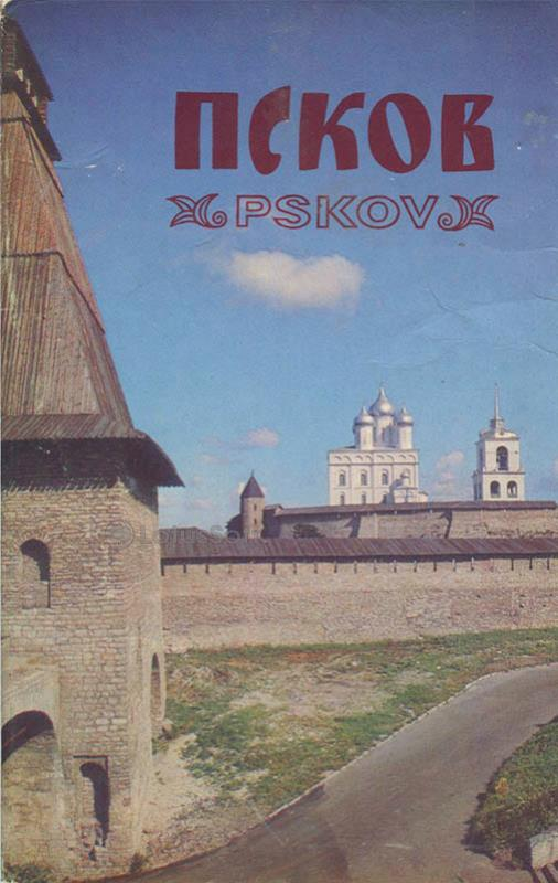Псков, 1969 год