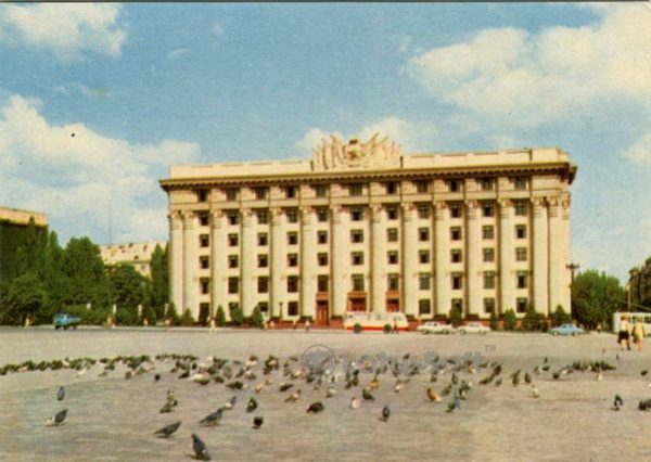 Executive Committee. Kharkov, 1970