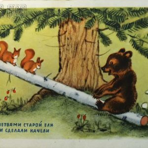 Cards for children, 1954