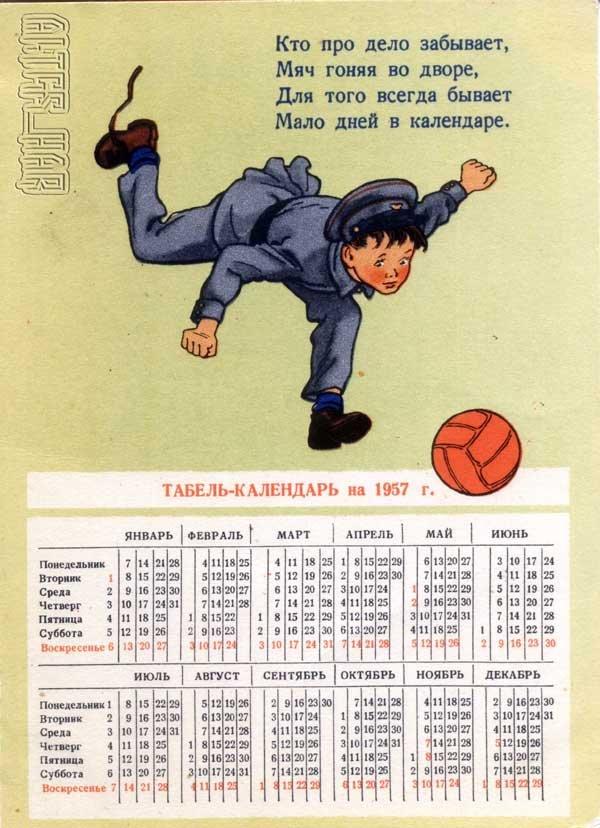 Открытки для детей, 1956 год