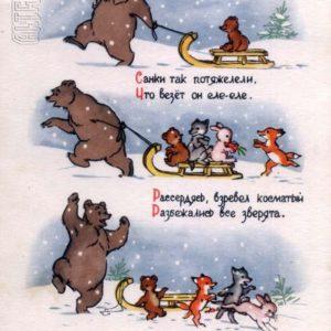 Cards for children, 1958
