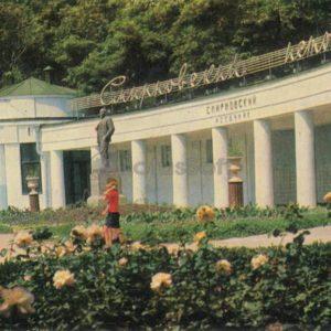 Smirnovsky source. Zheleznovodsk, 1971