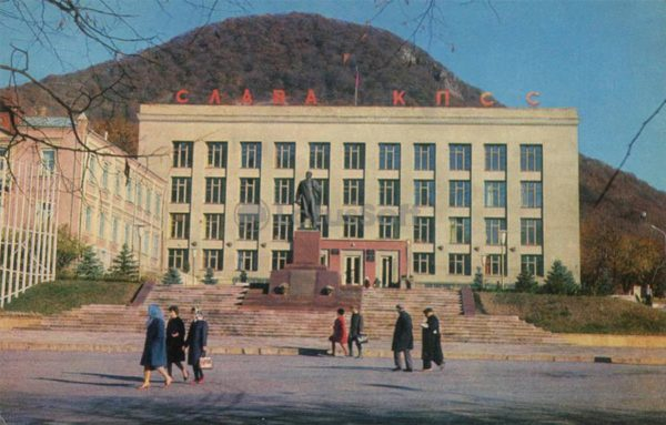 The building of the regional executive committee. Zheleznovodsk, 1971