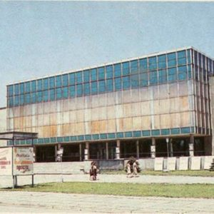 City Palace of Culture. Berdyansk, 1986