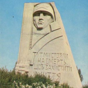 Green Belt of Glory Monument in with. Prilimanskoe. Here was one of the main lines of defense of Odessa, 1973