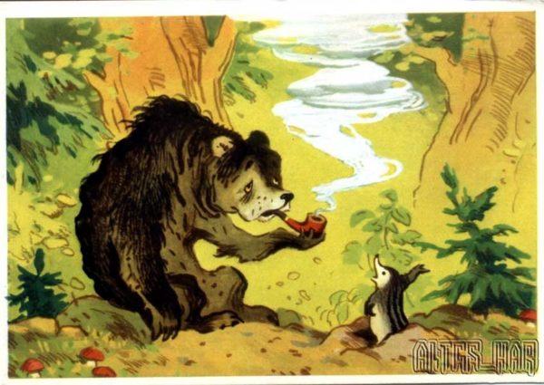 Трубка и медведь, 1955 год
