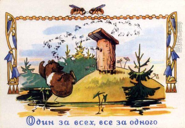 Пословицы и поговорки, 1961 год