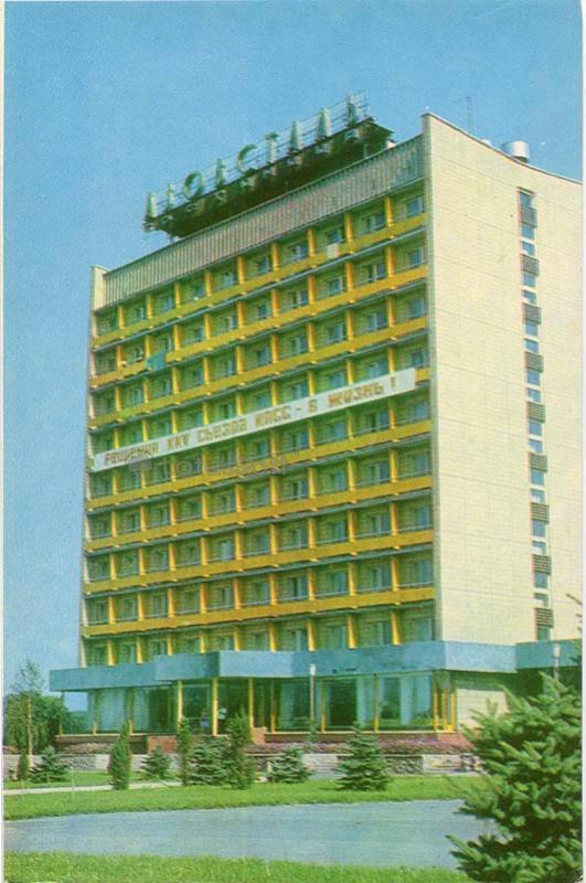 """Azovstal"" hotel. Mariupol, 1978"