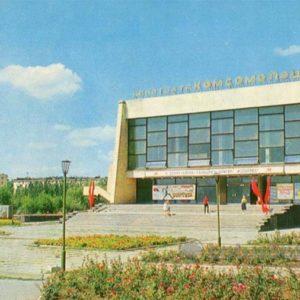 "Cinema ""Komsomolets"". Mariupol, 1978"