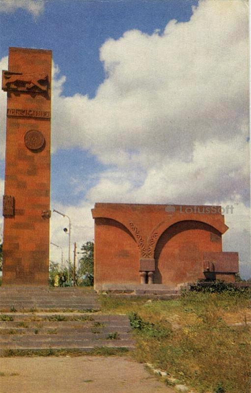 Monument to 1000 anniversary of the city of Ani. Gyumri, Leninakan), 1972