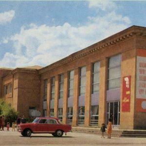 Palace of textile culture. Gyumri, Leninakan), 1972