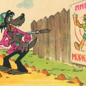 Открытка мультфильм Ну, погоди, 1975 год