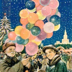 Happy New Year 1954