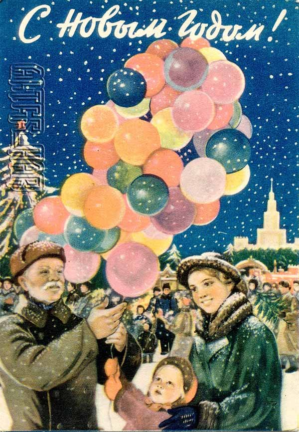 С новым годом, 1954 год