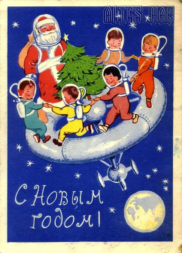 С новым годом, 1962 год