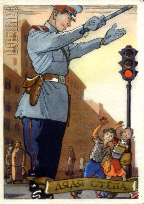 Дядя Степа. Иллюстрация К. Ротова, 1958 год
