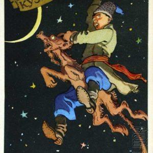 Кузнец Вакула. Иллюстрация К. Ротова, 1958 год