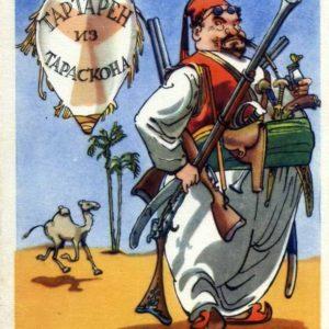 Тартарен из Тарскона. Иллюстрация К. Ротова, 1958 год