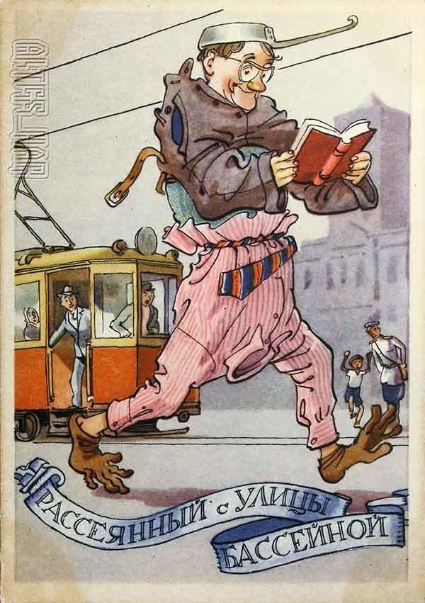 Рассеянный с улицы Бассейной. Иллюстрация К. Ротова, 1958 год