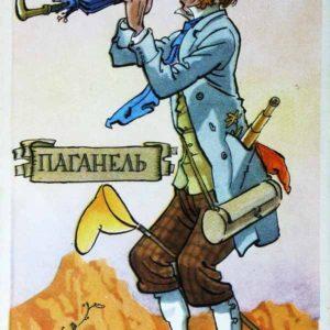 Паганель. Иллюстрация К. Ротова, 1958 год